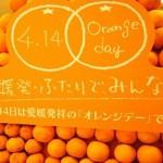 愛媛発祥のオレンジデー(4月14日)とプレゼントの選び方