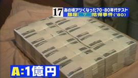 1億円拾得事件