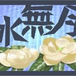 """【水無月の由来】なぜ六月(梅雨)が""""水無""""なのか?"""
