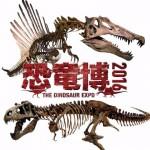 恐竜博2016が東京・国立科学博物館にて開催!期間と内容を紹介