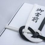 【ビジネスマナー】お葬式の香典袋の書き方と包む金額の相場とは?