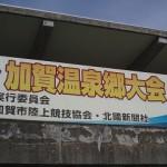 【2016加賀温泉郷マラソン】コースの高低差とゲストについて